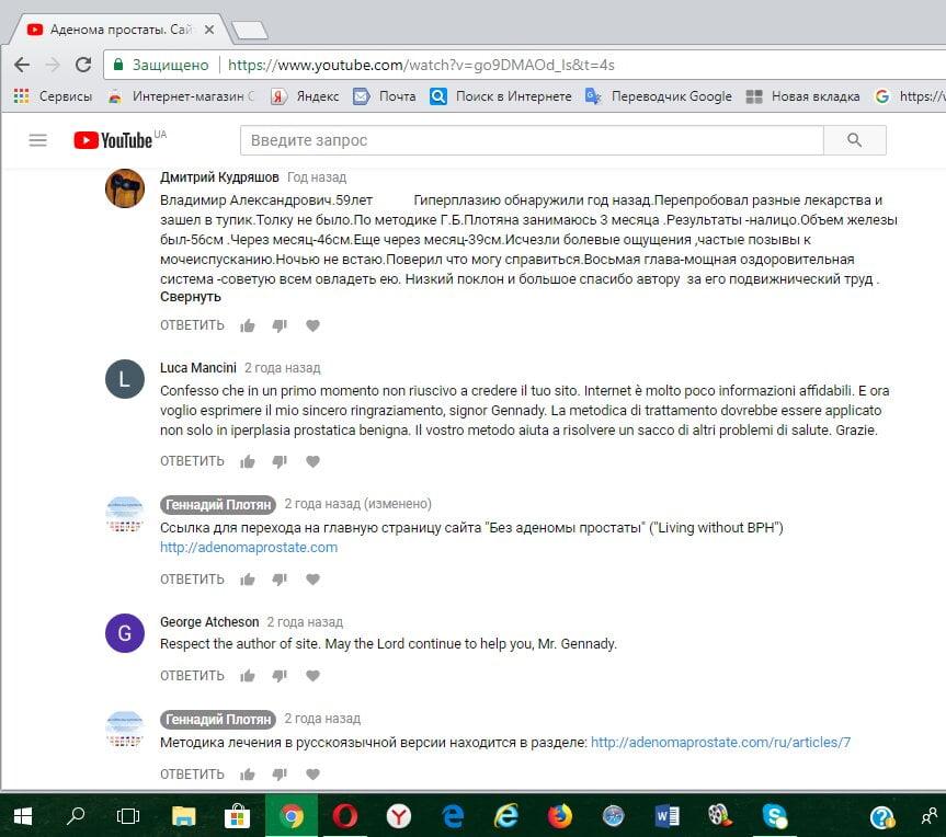 Отзывы о Методике Лечения Аденомы Простаты