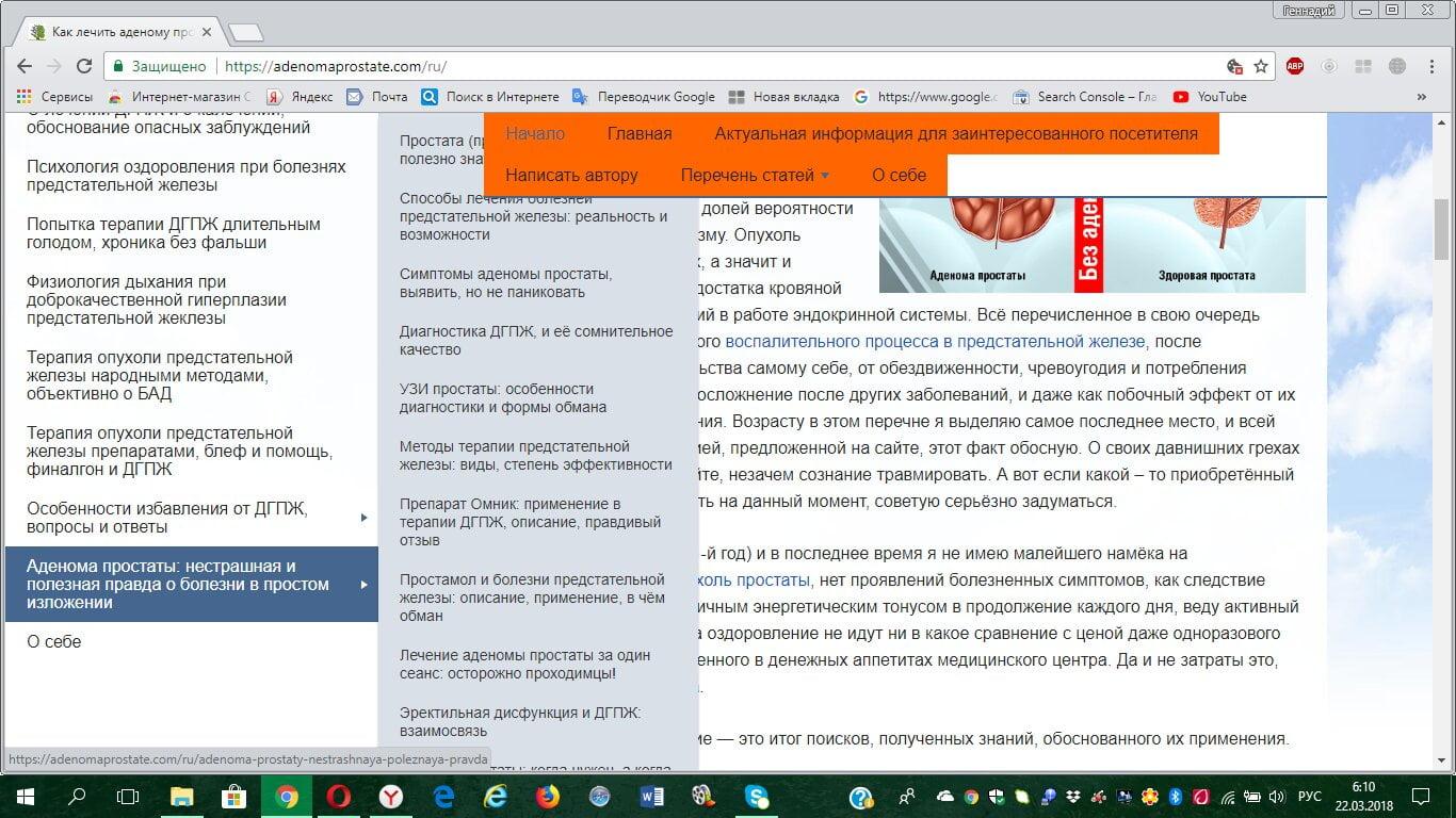 Читателю о Структуре Сайта «Без Аденомы Простаты»
